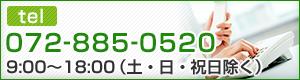 TEL 072-885-0520 9:00~18:00(土・日・祝日除く)